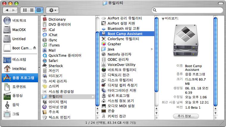 맥북(MacBook)에 부트캠프로 Windows 설치 시 키보드인식 문제 해결 방법