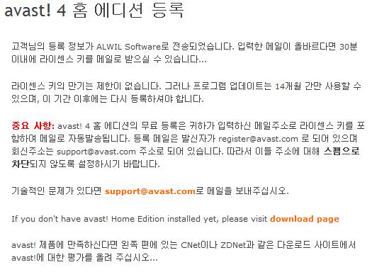 Avast! Antivirus Ver.4.7 등록완료 화면