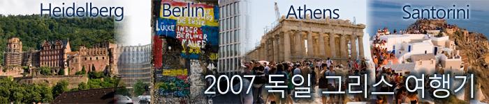2008 German Greece Travel