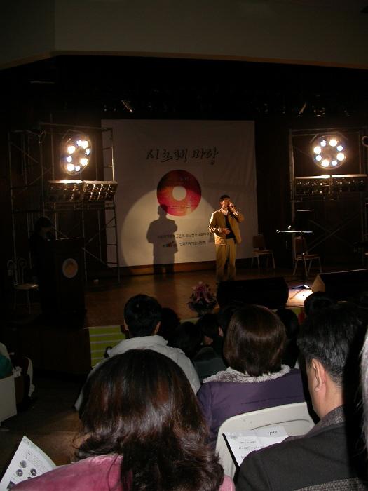 2005년 시노래마당 공연-임병재