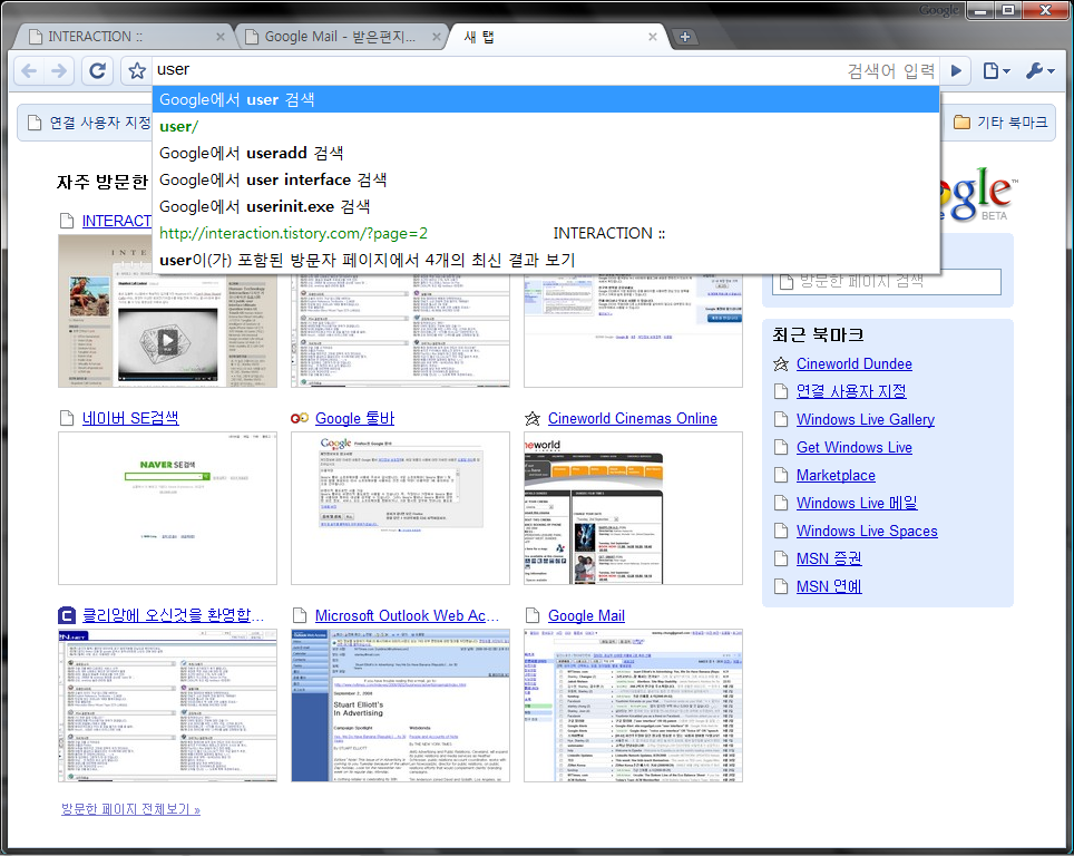 Screenshot of Google Chrome - Instant Search
