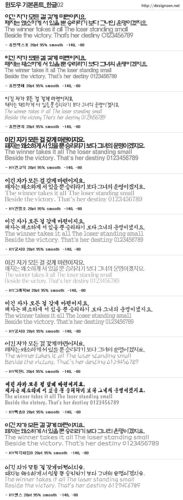 기본한글폰트02