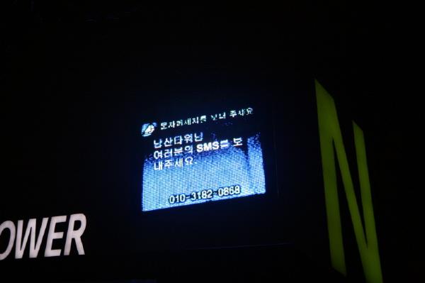 N 타워 전광판