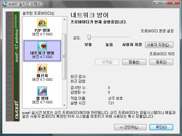 Avast! antivirus 4.7 상세 설정 화면