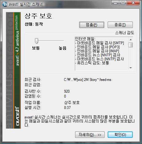 Avast! antivirus 4.7 기본 옵션 화면