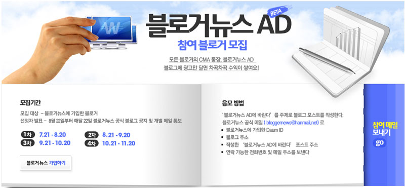 모든 블로거의 CMA 통장 - 블로거뉴스 AD
