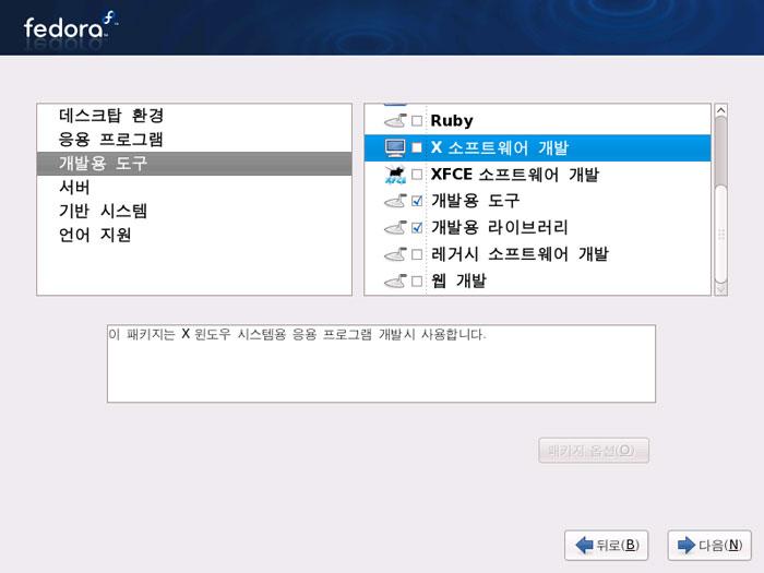 Fedora Core 9 - DVD를 이용한 설치