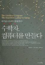 Korean translation of 'The Universal Computer'