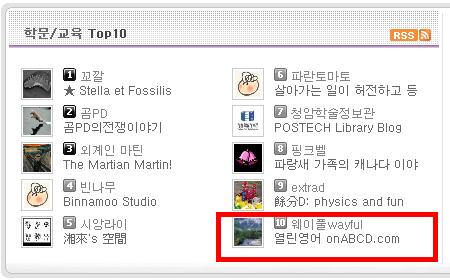 블로그 코리아 TOP 130