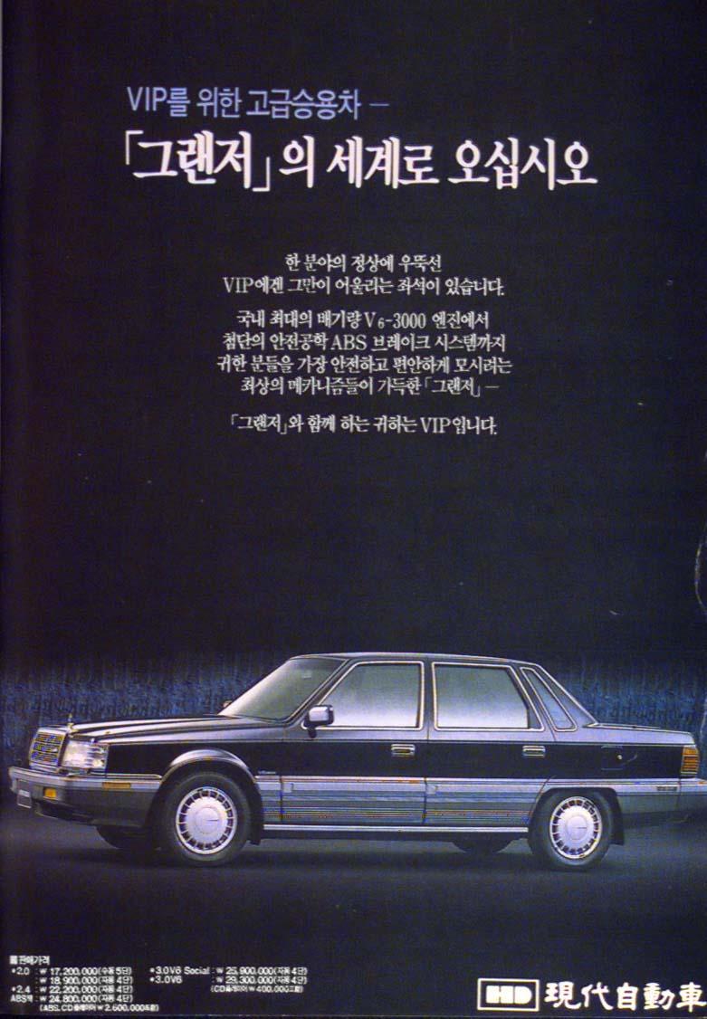 현대자동차 그랜저