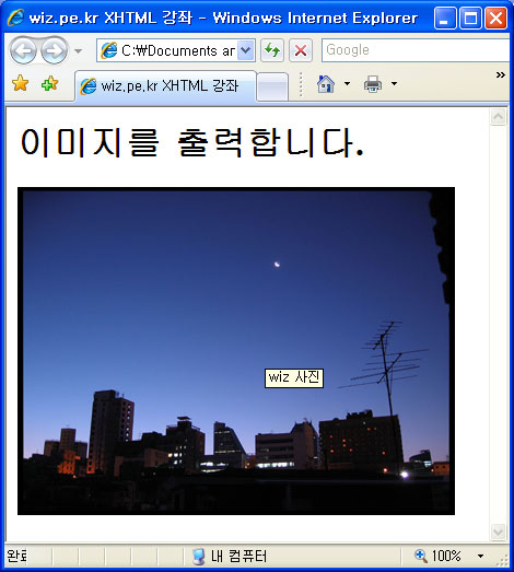 XHTML Img Tag 사용 예