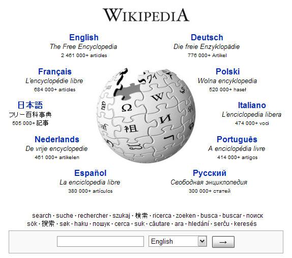 위키피디아 메인화면