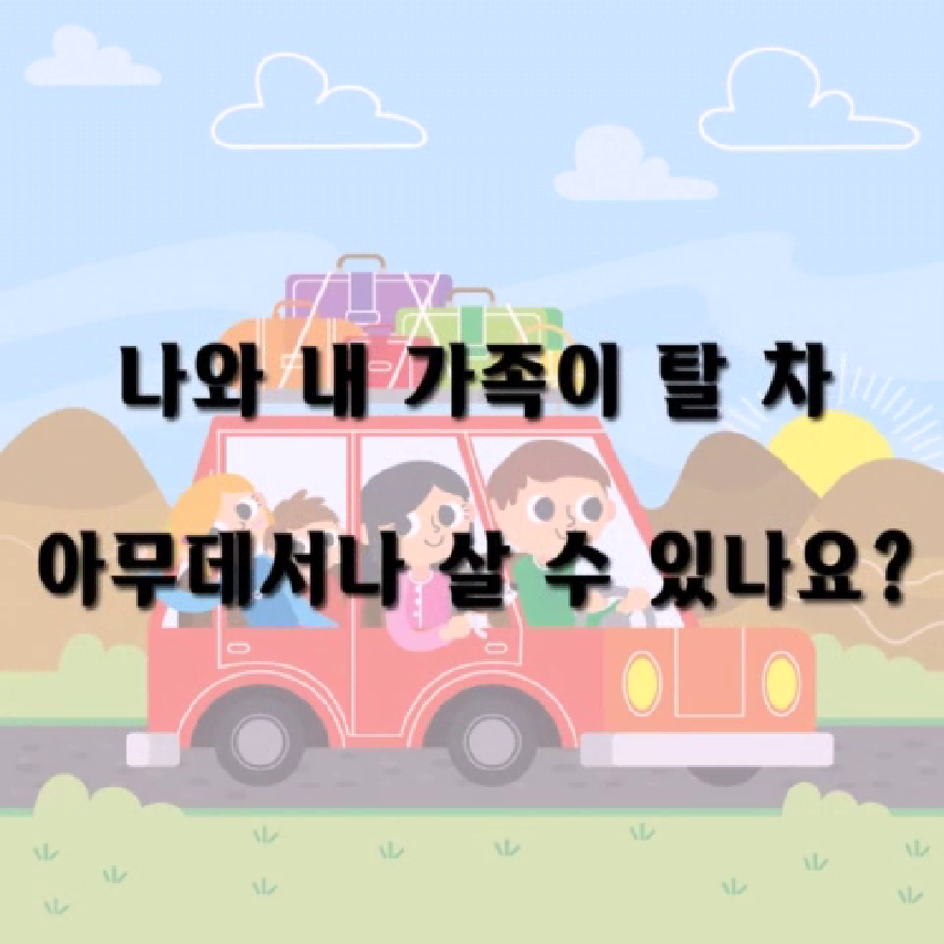KakaoTalk_Video_20180809_1130_01_234