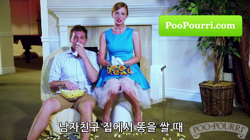 Girls Don't Poop - 한글자막