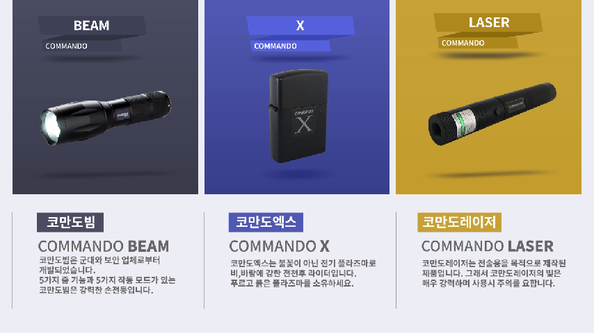 Commando Survival Kit_고화질