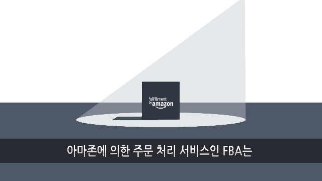FBA(Fulfillment by Amazon)가 무엇인가요?