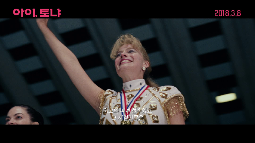 사본(2) - I Tonya_Main Trailer(Texted)_Final_1920x1080